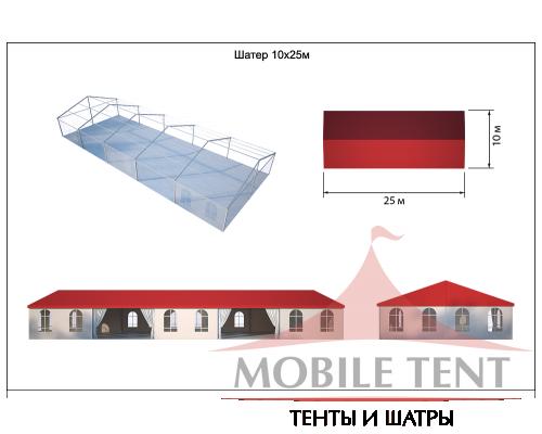 Классический шатёр 10х25 Схема 5