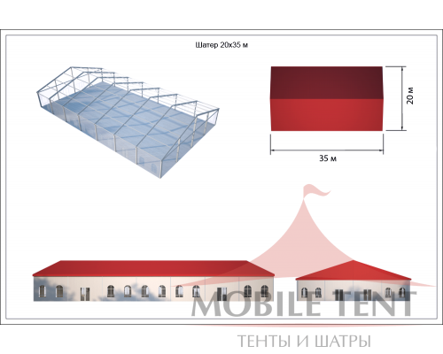 Классический шатёр 20х35 Схема 5