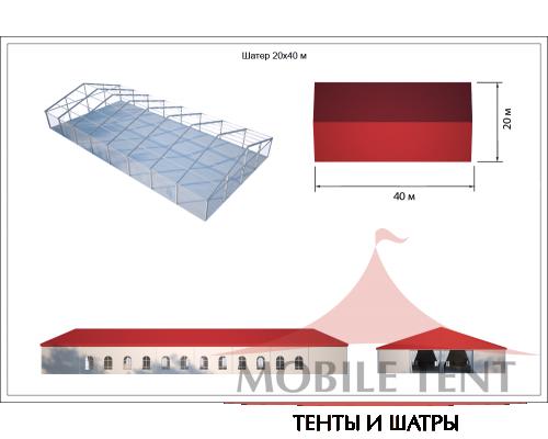 Классический шатёр 20х40 Схема 5