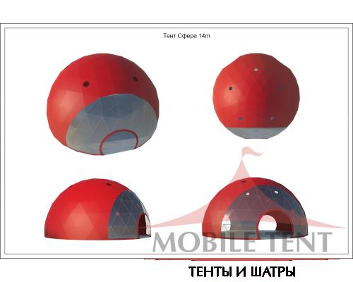 Сферический шатер диаметр 14 м Схема 5