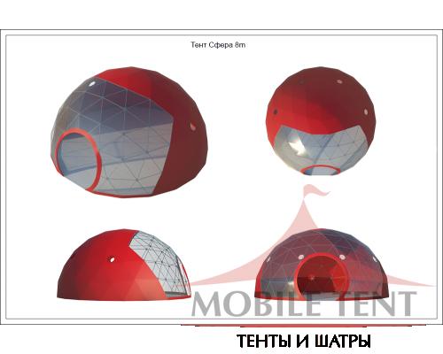 Сферический шатер диаметр 8 м Схема 5